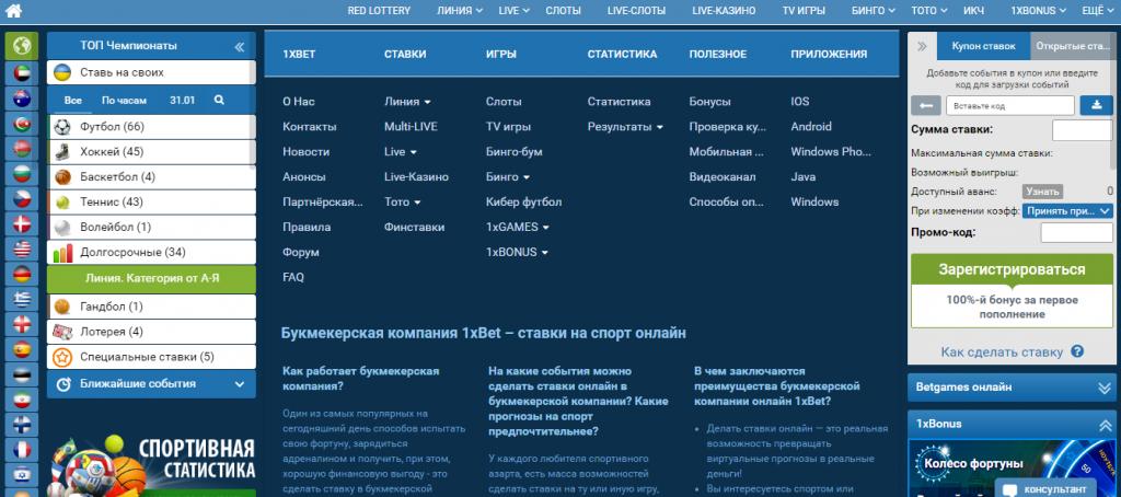 1xbet букмекерская контора официальный сайт на русском